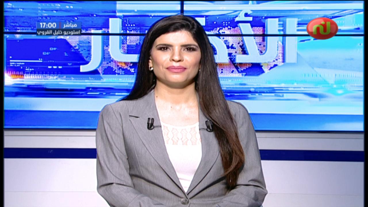نشرة الأخبار ليوم الأحد 09 جوان 2019 - قناة نسمة