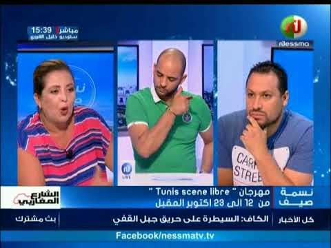 Tounes el Baya du Mardi 29 Aout 2017
