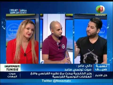 Tounes El baya avec Dali Aamer