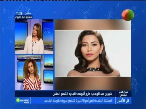 أخبار المشاهير ليوم الجمعة 06 جويلية 2018 - قناة نسمة