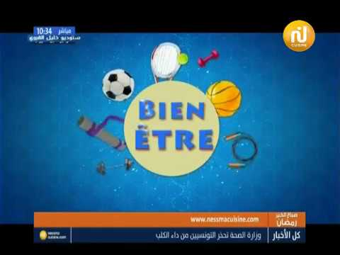 Bien Etre Du Dimanche 03 juin 2018 - Nessma tv
