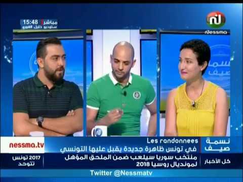 Tounes El baya avec Emna Sghair