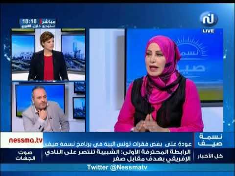 Tounes el Baya du dimanche 10 septembre 2017
