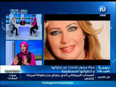 تونس البية مع الضيفة حياة جبنون