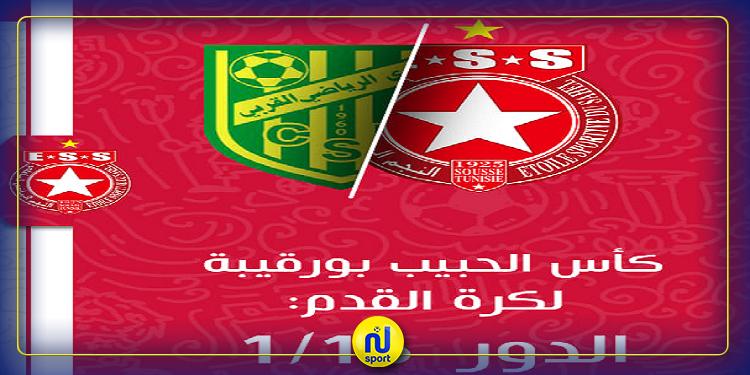 كأس تونس : النجم الساحلي يتجاوز عقبة قربة بركلات الترجيح