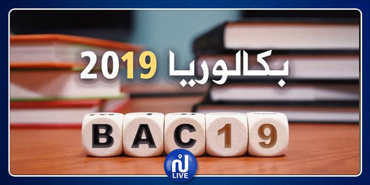 امتحانات الباكالوريا: إسناد 18/20 في مادة العربية بمركز الإصلاح بالقيروان