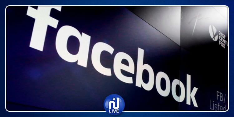 فيسبوك تطلق نسخة تجريبية لميزة التعرف على الوجوه