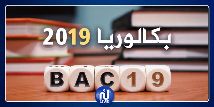 تسجيل استقرار في عدد المترشحين لامتحان البكالوريا دورة 2019