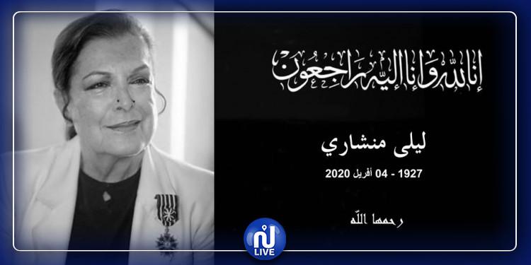 وفاة مصممة الأزياء التونسية ليلى منشاري