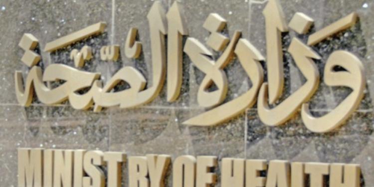 بلاغ وزارة الصحة: تم تحديد هوية 20 ضحيّة و30 جريحا غادروا المؤسسات الصحيّة