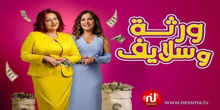 عزة طاجيني: مسلسل 'ورثة وسلايف' بش يكون خير من 'حبك درباني'