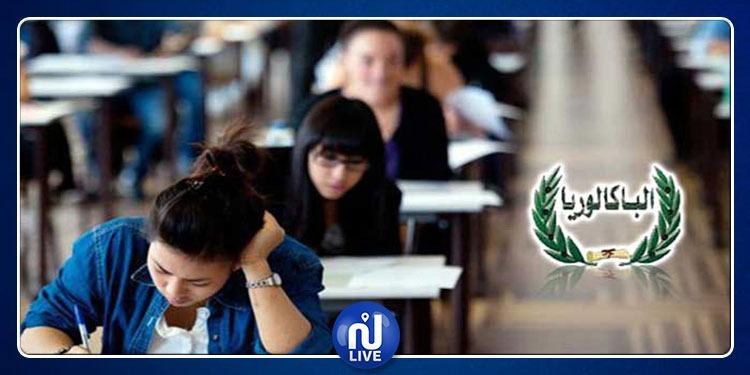 باكالوريا 2019: تدابير تنظيمية جديدة في مراكز الامتحانات