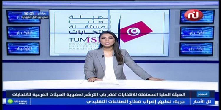 موجز أخبار الساعة 10:00 ليوم الثلاثاء 21 ماي 2019