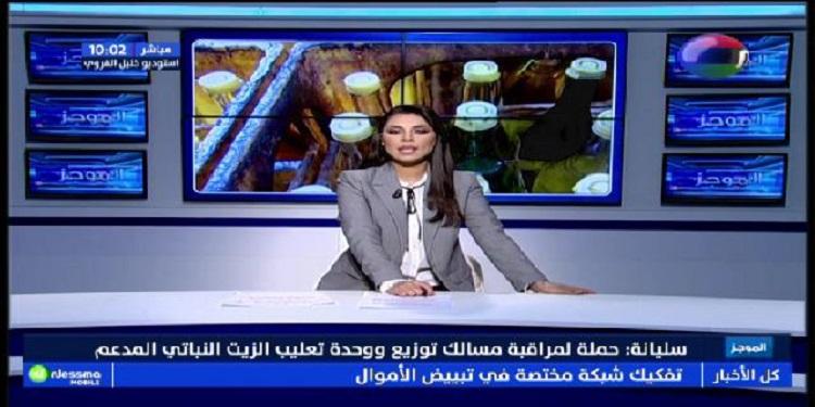 موجز أخبار الساعة 10:00 ليوم الجمعة 17 ماي 2019