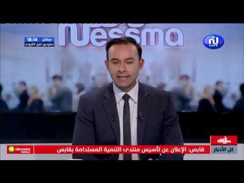 ناس نسمة نيوز ليوم الثلاثاء 23 آفريل 2019